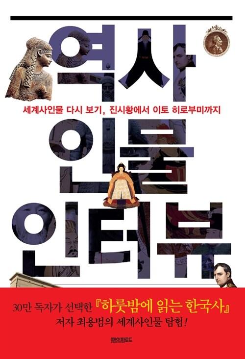 역사인물 인터뷰