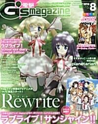 電擊 Gs magazine (ジ-ズ マガジン) 2016年 08月號