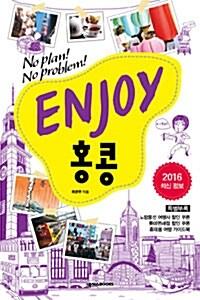 Enjoy 홍콩 (2016 최신정보)