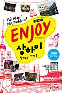 Enjoy 상하이 : 항저우.쑤저우 (2016 최신정보)