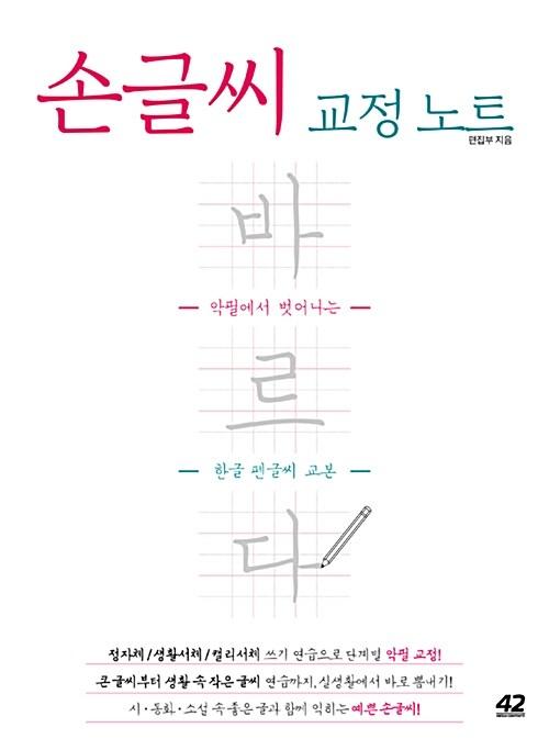 손글씨 교정 노트 바르다