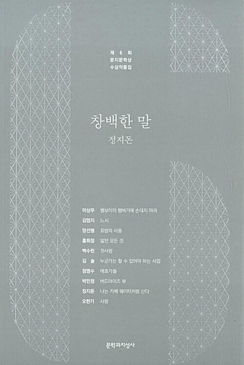 2016 제6회 문지문학상 수상작품집
