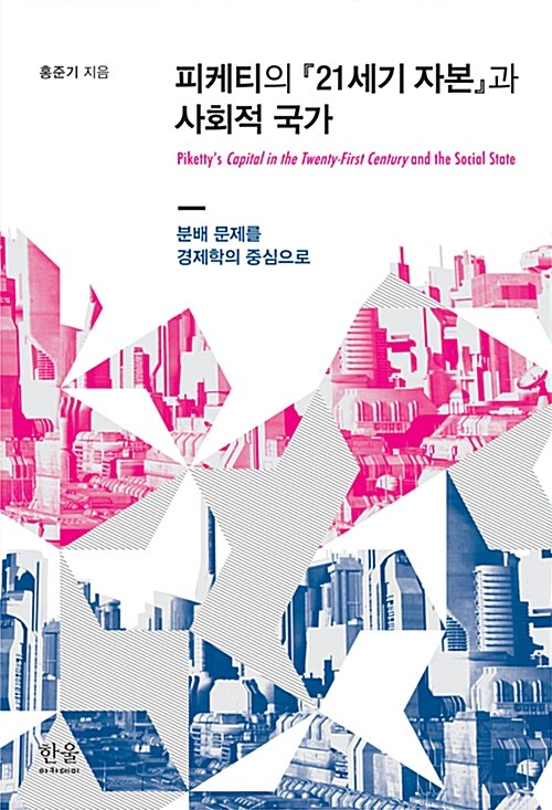 피케티의 <21세기 자본>과 사회적 국가 (양장)