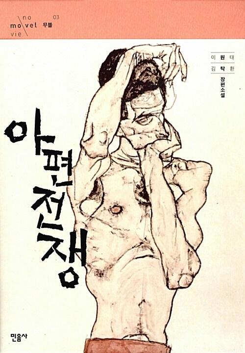 [중고] 아편전쟁