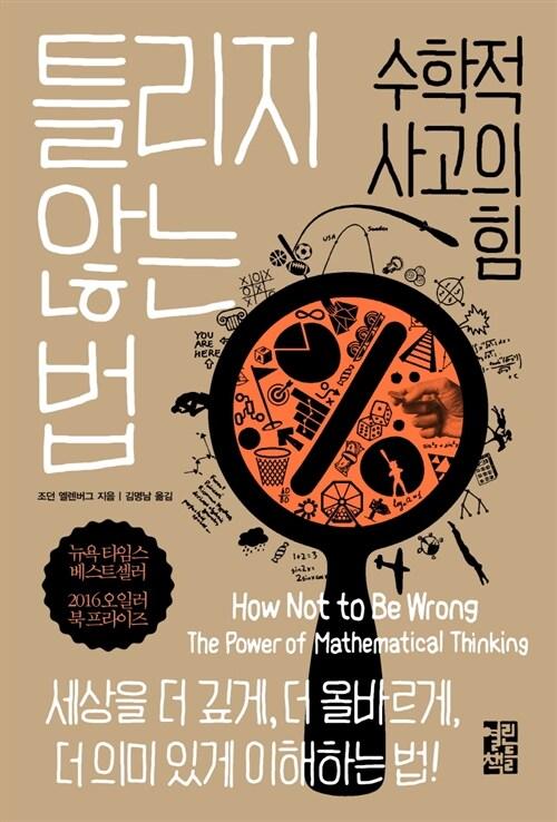 틀리지 않는 법: 수학적 사고의 힘