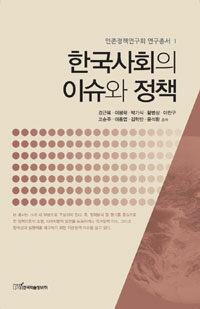 한국사회의 이슈와 정책
