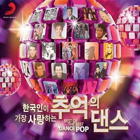 한국인이 가장 사랑하는 추억의 댄스 [2CD]