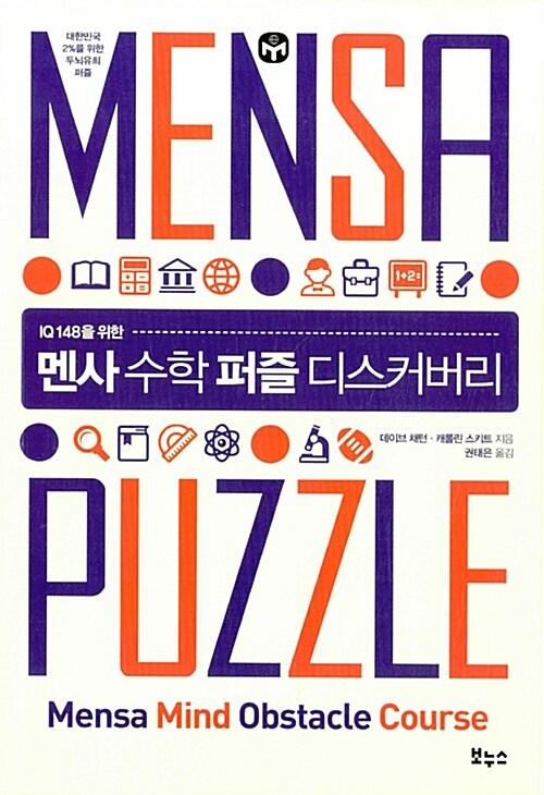 멘사 수학 퍼즐 디스커버리
