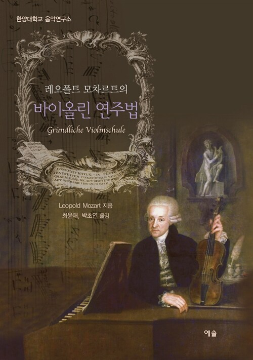 레오폴트 모차르트의 바이올린 연주법