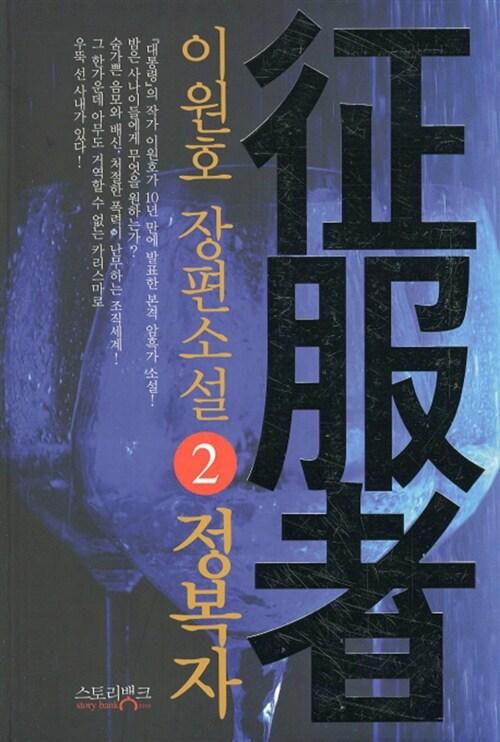 [중고] 정복자 2