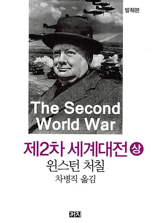 제2차 세계대전 - 상