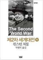 제2차 세계대전 - 하