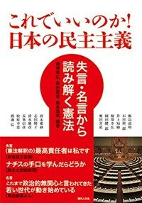 (これでいいのか!) 日本の民主主義 : 失言·名言から読み解く憲法