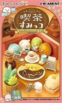 すみっコぐらし 喫茶すみっコ BOX商品 1BOX = 8個入り、全8種類 (おもちゃ&ホビ-)