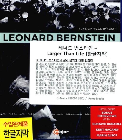 [수입] [블루레이] 레너드 번스타인 - Larger Than Life [한글자막]