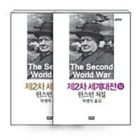 [세트] 제2차 세계대전 - 전2권