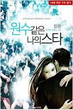 [합본] 원수 같은 나의 스타 (전2권/완결)