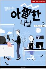 김 비서의 아찔한 나날 02권