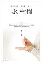 [중고] 혼자서 쉽게 하는 건강 수지침