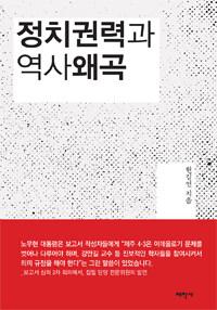 정치권력과 역사 왜곡 : 제주 4·3사건 진상조사보고서 비판