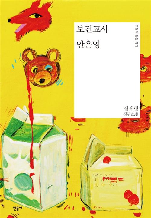 보건교사 안은영 - 오늘의 젊은 작가 09