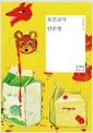 [eBook] 보건교사 안은영 - 오늘의 젊은 작가 09
