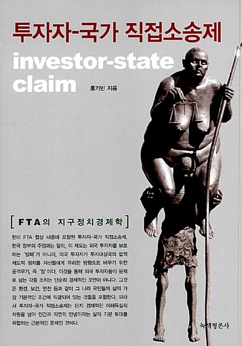 투자자-국가 직접소송제
