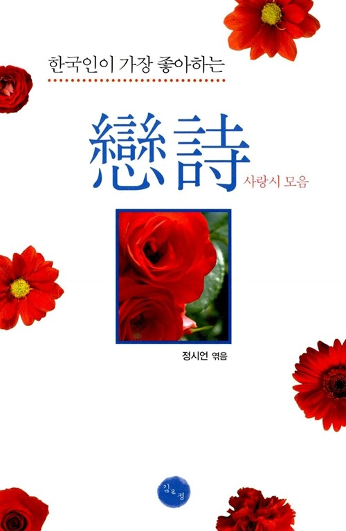 한국인이 가장 좋아하는 사랑시 모음 연시