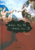 그에게로 가는 나 나에게로 오는 그 : 박지애 시집
