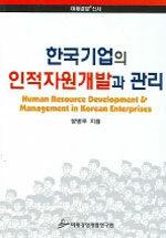 한국기업의 인적자원개발과 관리