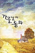 [중고] 가을날의 동화