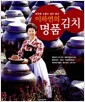 이하연의 명품김치 - 장안에 소문난 김치 명인