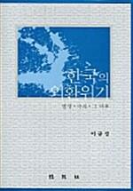 한국의 외환위기