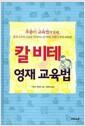 [중고] 칼 비테 영재 교육법