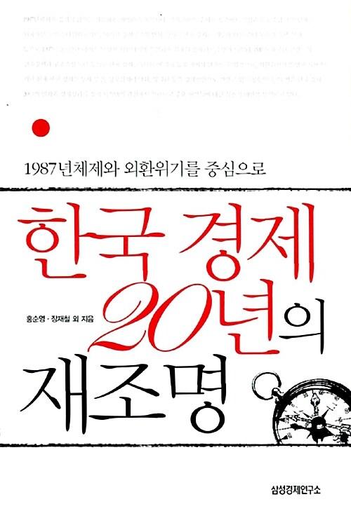 한국 경제 20년의 재조명