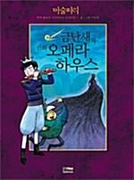 금난새의 만화 오페라 하우스 3 : 마술피리
