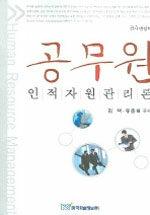 공무원 인적자원관리론