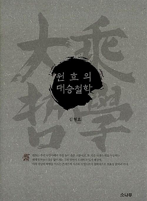 원효의 대승철학