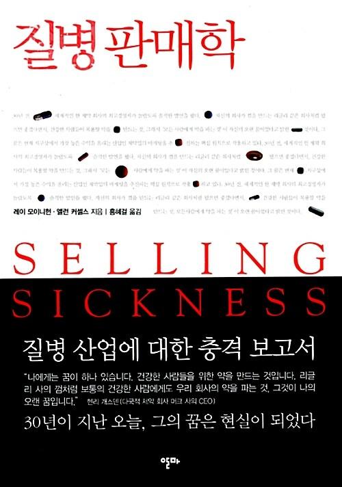 질병 판매학