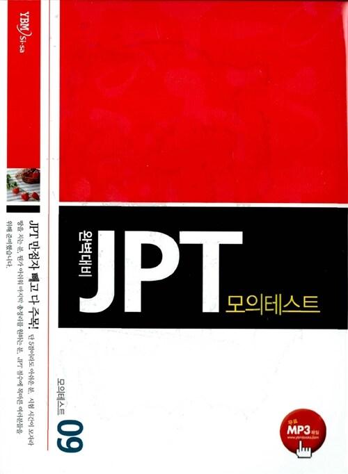 완벽대비 JPT 모의테스트 9