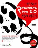 (할수있다!) Premiere pro 2.0 쉽게 배우기