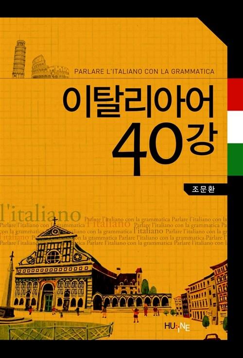 이탈리아어 40강