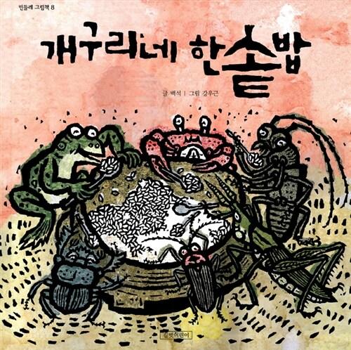 개구리네 한솥밥