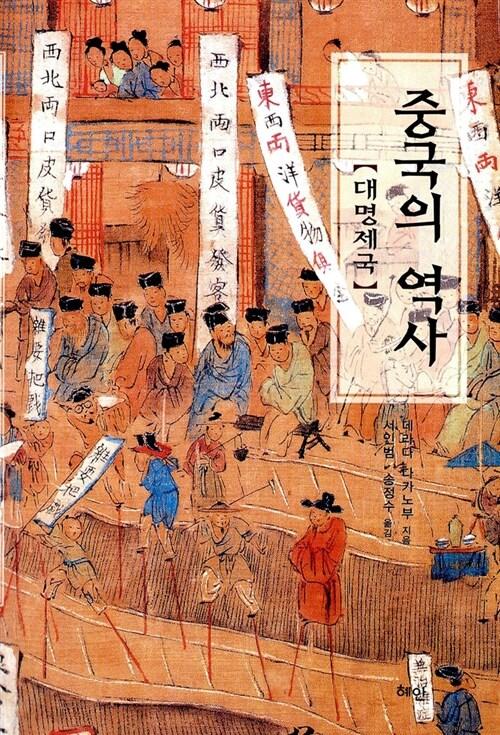 중국의 역사 : 대명제국