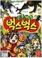 [중고] 곤충대전 벅스벅스 1