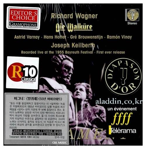 [수입] 바그너 : 발퀴레 (55년 바이로이트 실황) (4CD/ ADD Stereo/ EU 수입)