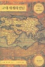 온라인 서점으로 이동 ISBN:8956250545