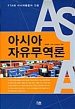 아시아 자유무역론 (양장)