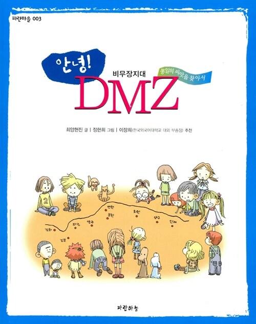 안녕, DMZ