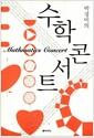 [중고] 박경미의 수학 콘서트